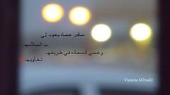 سـآفـر عـسـآه يـعـود لـي بَ الـسـلآمـهہ وعـسـى الـسـعـآده فـي طـريـقـهہ تـخـآويـهہ ♥ (Victoria M7md) Tags: canon photo bahrain nikon blackberry uae qatar do7a qtr qatari qatarya suadi q6r