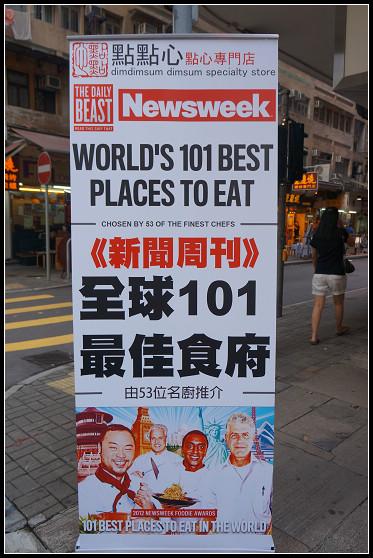 【2012 香港】點點心點心專門店。美國新聞周刊全球101家必吃餐廳 @ 佐敦 @ ▌Meiko 愛敗家。甜點。旅行~▌ :: 痞客邦