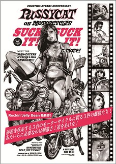 "Erostika 8週年紀念新作""PUSSYCAT ON MOTORCYCLES SUCK IT! SUCK IT S'MORE!!"""