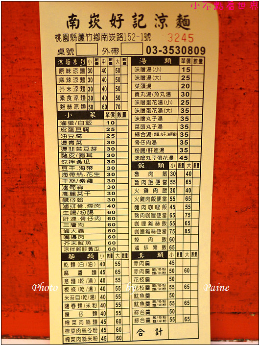 南崁好記涼麵 (9).JPG