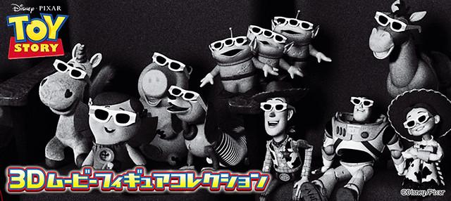 玩具總動員3D 電影轉蛋組