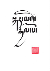 karm gyelpo (Levente Bakos) Tags: tibet tibetancalligraphy calligraphy moon