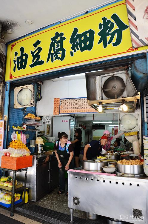 [台北]公園路油豆腐細粉。帶點上海味平食(台北車站商圈)