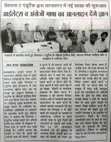 Sun Star local newspaper covered the inauguration of LinguaSoft EduTech's franchise at Tarn Taran.
