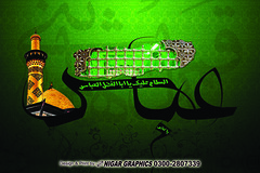 108 (haiderdesigner) Tags: haiderdesigner yahussain molahussain nigargraphics yaali yamuhammad yazehra nadeali panjatan designer islamic islam shia karbala yamehdi yaallah graphicsdesigner creativedesign islami