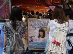 下田麻美 画像