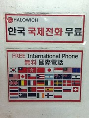 Halowich free international phone (Journey.ca) Tags: boracay boracayisland