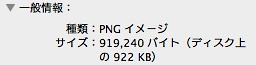 Pastebot 2012-08-11 21.51.47 午後.png の情報 2012-08-11 21-56-41.jpg