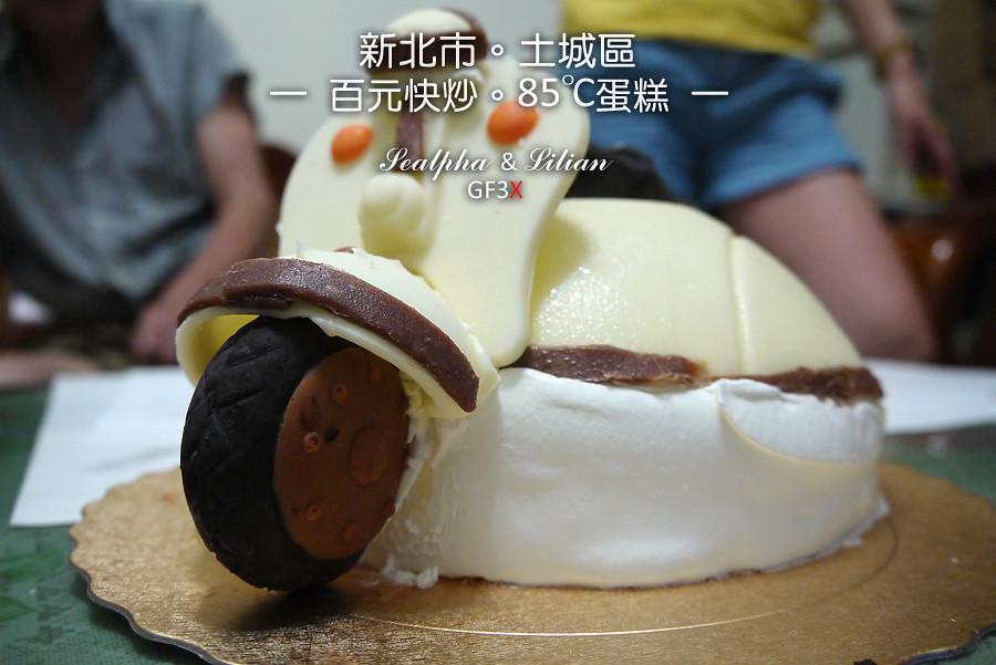 八八節-百元快炒+85度C蛋糕