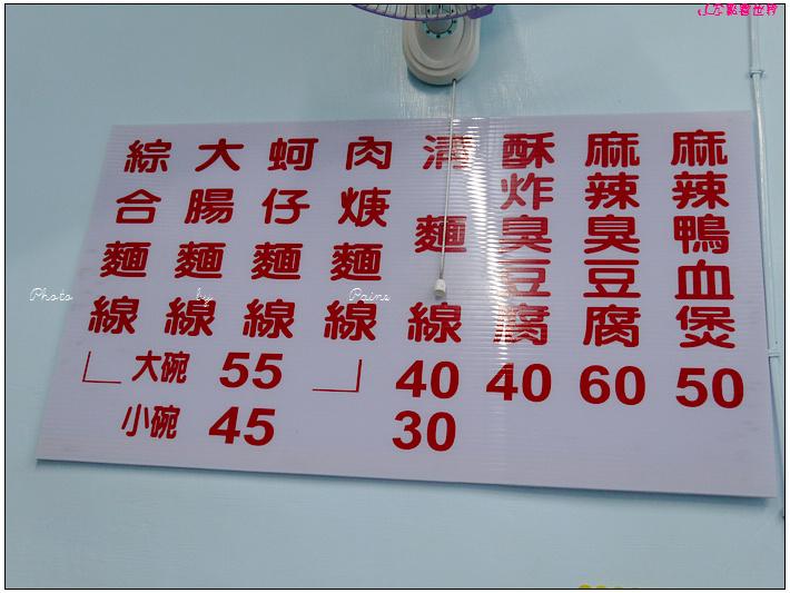 中壢紅燈龍臭豆腐 (1).JPG