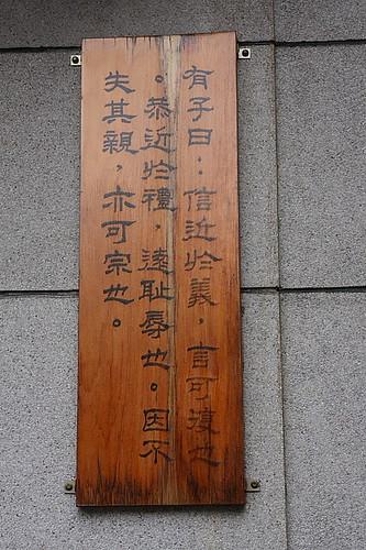 埔里孔廟(昭平宮)009