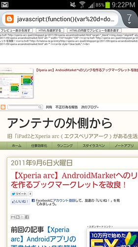 Screenshot_2012-08-10-21-22-17