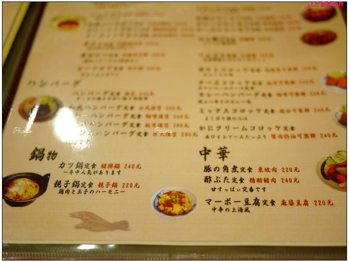 中壢歌麿日式料理