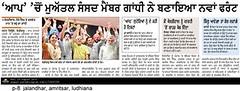 Aam Admi Party Punjab (Aam Aadmi Volunteers Front Punjab) Tags: punjab aap aamaadmiparty delhi arvindkejriwal volunteers