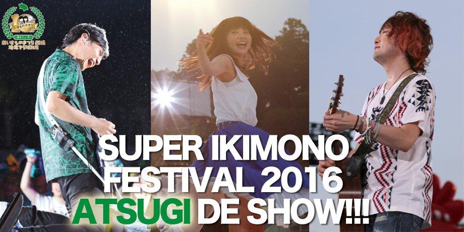 cho-ikimonomatsuri-2016-05