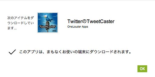 TwitterのTweetCaster - Google Play の Android アプリ