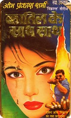 """With the killer, all the way"", by Om Prakash Sharma (oigs) Tags: hindi pilpfiction ephemera bookcover india illustration lurid crime"
