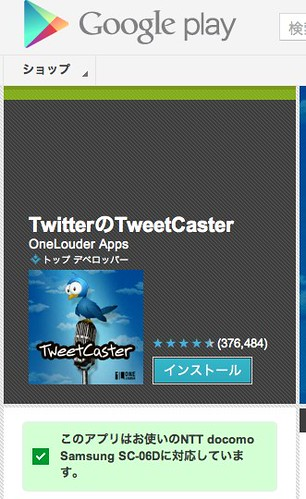 TwitterのTweetCaster - Google Play の Android アプリ-1