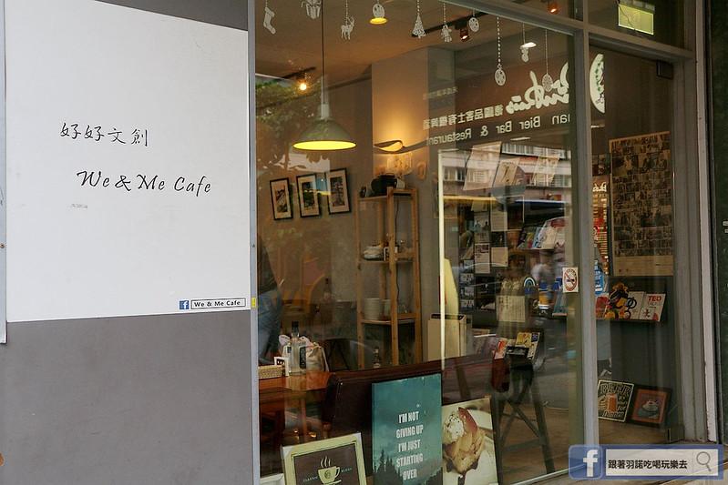 We & Me Cafe市政府下午茶餐廳003