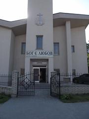 Neuapostolische Kirche (stefan2702) Tags: new church kirche ukraine apostolic newapostolic stanislaw  stanislau ivanofrankivsk   neuapostolischekirche ivanofrankovsk neuapostolisch