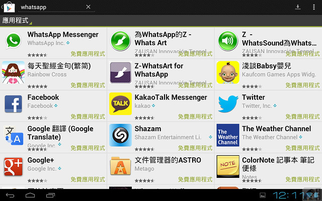 Screenshot_2012-08-30-12-11-20.jpg