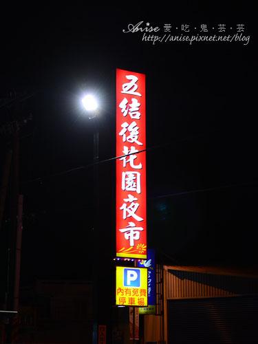 五結後花園夜市001.jpg