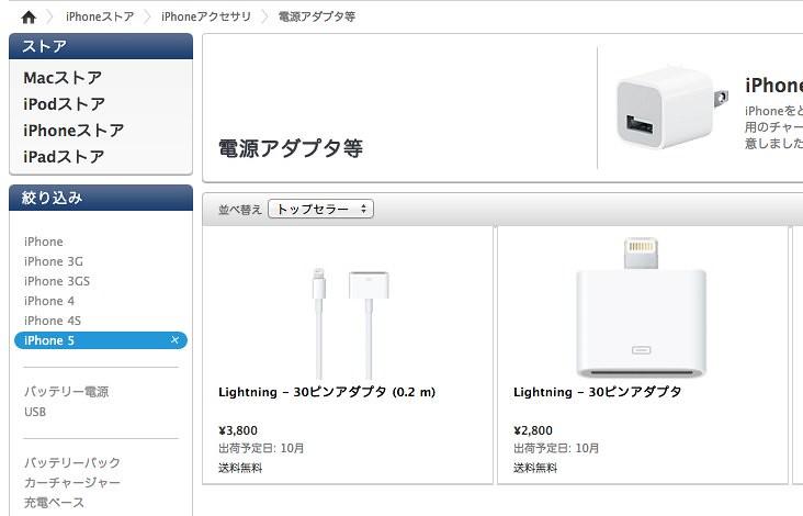 iPhone電源アクセサリ - iPhone電源アダプタ、 ポータブル、その他アクセサリ - Apple Store (Japan)