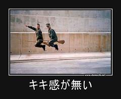 キキ感が無い #軍隊 #キキ #魔女の宅急便 (Demochi.Net) Tags: life cute sexy japan fun japanese motivator culture 日本 ペット 猫 demotivator 金 家族 結婚 ゲイ 女 子供 おっぱい 愛犬 政治 社会 巨乳 文化 眼鏡 教育 demotivators 経済 女性 初恋 r18 女子 カップル 子猫 女装 お笑い motivators 会社 少子化 企業 ユーモア 恋 悪い 格差 風刺 一言 デモチ 大喜利