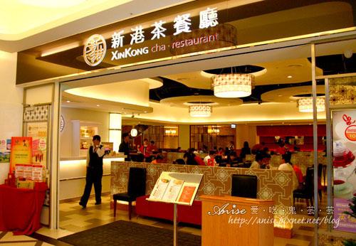 新港茶餐廳001.jpg