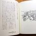 東洋経済通信社 平川克美さん著「喪失の戦後史」