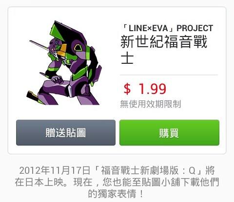 LINE x 《新世紀福音戰士》貼圖付費下載