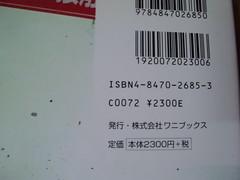 原裝絕版 2001年 12月20日 前MORNING娘成員  安倍麻美  Abe Asami 寫真集 原價 2300yen 中古品 6