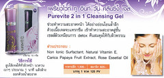Pure vite 2 in 1 Cleansing Gel
