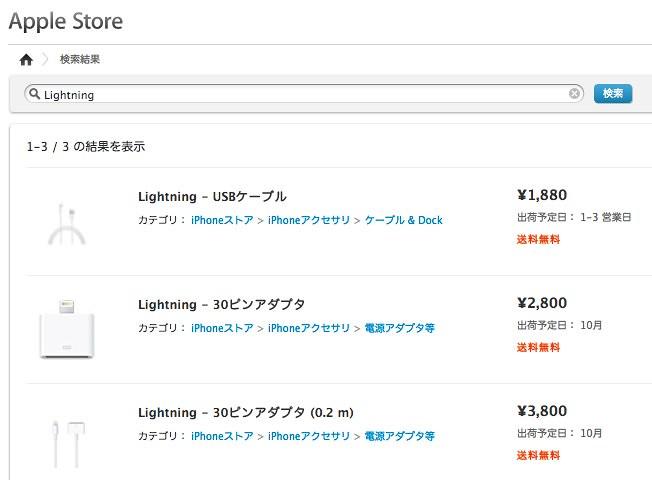 検索結果 - Apple Store (Japan)