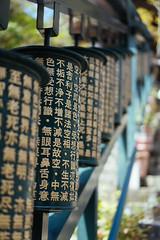 Spinning wheels of sutra (tiagoalexandresilva) Tags: hiroshima miyajima itsukushima asia honshu japan sonya6000