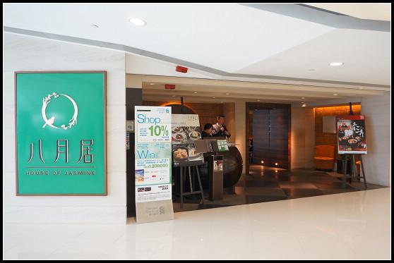 【2012 香港】讓人一吃上癮的 八月居 @ 海港城 @ ▌Meiko 愛敗家。甜點。旅行~▌ :: 痞客邦
