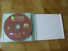 原裝絕版 星月童話 VCD 主演 張國榮 常盤貴子 中古品 3