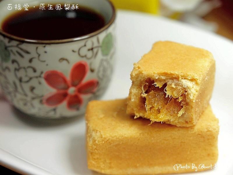 【廣宣】百福堂.原生土鳳梨酥(甜而不膩的好滋味)