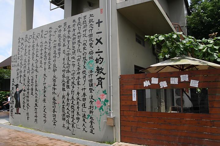 造紙龍觀光工廠(720)037