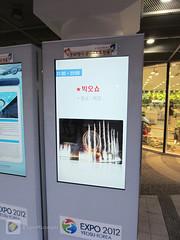 Information Kiosks, Expo 2012, Yeosu, South Korea (ExpoMuseum) Tags: expo korea kiosk southkorea worldsfair worldexpo yeosu expo2012 expo2012yeosu expo2012bigo