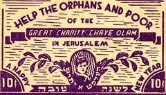 Poster stamp to benefit Orphans from the Charity Chaye Olam in Jerusalem (Center for Jewish History, NYC) Tags: jerusalem orphans happynewyear roshhashanah jewishholidays jewishcharities charitychayeolam