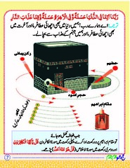 hajjbook_Page_08 (Almadinah Islamic Research Center) Tags: mina haji sai arafat umrah makkah haj safa marwah umra tawaf baitullah hajj