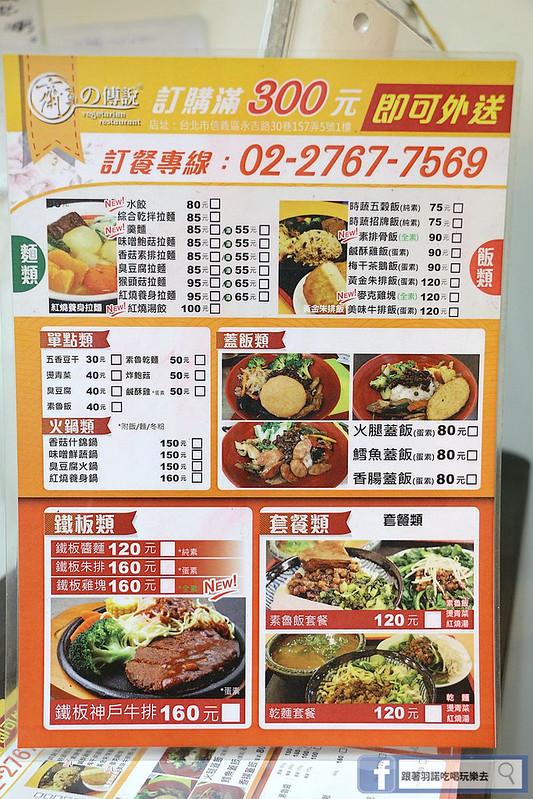 市政府素食齋之傳說06_副本