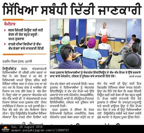 Punjabi Jagran Newspaper covered the news of NZ College representative's visit to West Highlander