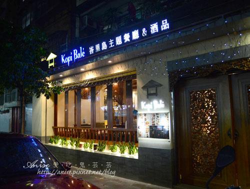 峇里島主題餐廳001.jpg
