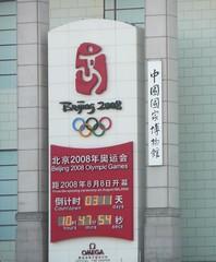 Olympic Countdown Clock (chdphd) Tags: beijing tiananmensquare tiananmen