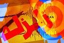 زمین لرزه ای به بزرگی ۵.۲ ریشتر، بامداد روز یکشنبه دوازدهم شهریور (دوم سپتامبر)… (Majid_Tavakoli) Tags: political prison iranian majid از و ای این را به در prisoners shahr tavakoli evin است زمان شهرستان ساعت دوم استان وقت زلزله روز اما محلی هنوز شهریور یکشنبه جنوبی rajai اعلام خراسان بامداد بیست نشده پنج دقیقه دوازدهم goudarzi وقوع قائنات منتشر سپتامبر kouhyar بزرگی گزارشی ناشی خسارات لرزه ریشتر، زمین ۵۲ لرزانده شده، تلفات احتمالی استhttpjmpuk9bht