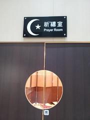 Prayer Room Taiwan Airport (Republic Of China) Tags: airport room muslim prayer taiwan area taipei
