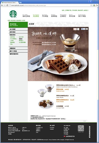 President Starbucks Coffee Corp.統一星巴克 [商品專區冰淇淋] - Google Chrome 201296 下午 073446