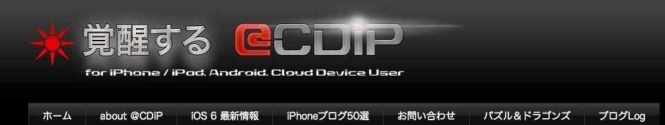 iPhone 5 ついに発表されました!〜 5分でわかる発表会まとめ。 | 覚醒する @CDiP